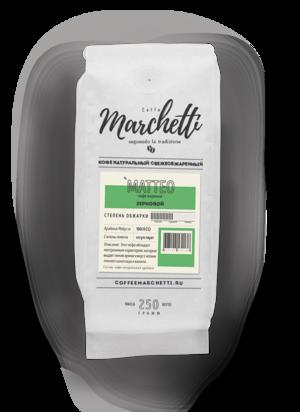 Кофе Marchetti Маtео (Матео) зерновой 0,25 кг